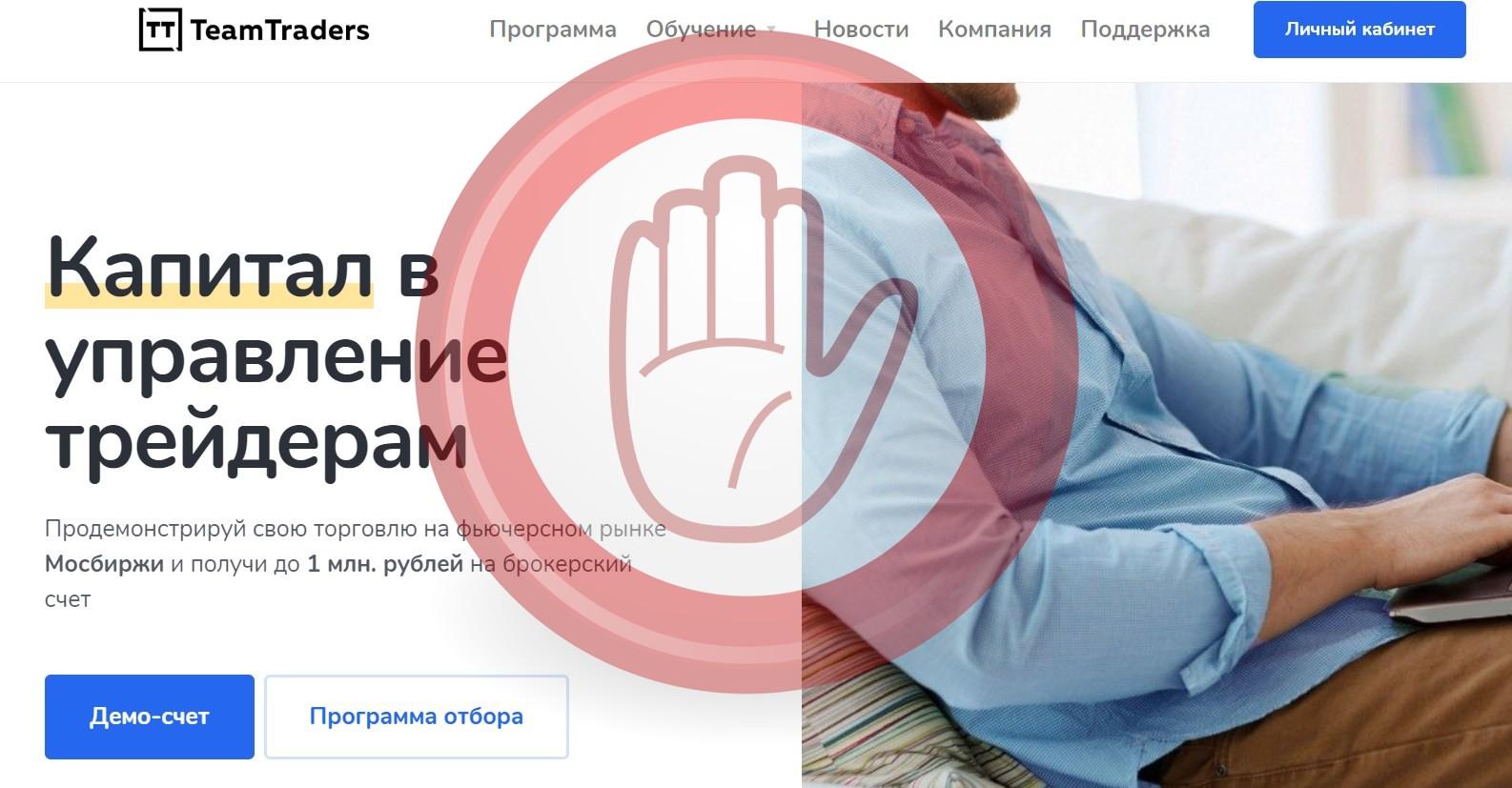 Team Traders, teamtraders.ru