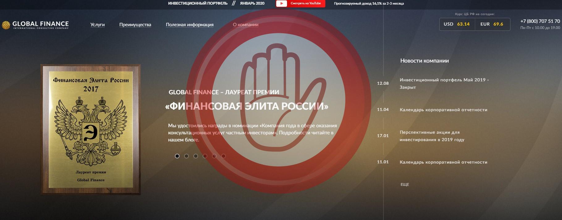 Global Finance — псевдо-консалтинговая компания, glob-finance.ru