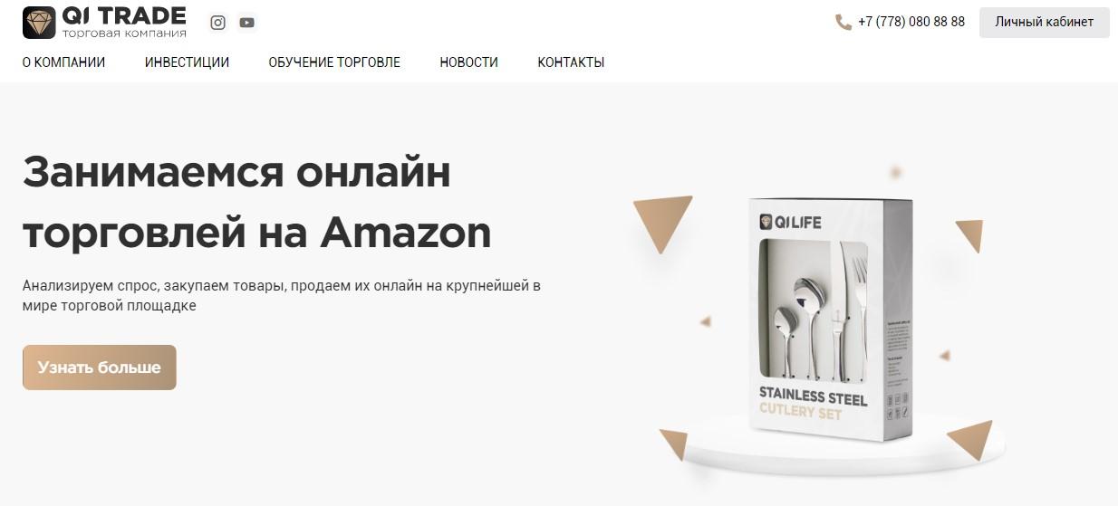 QI Trade торговая компания из Казахстана