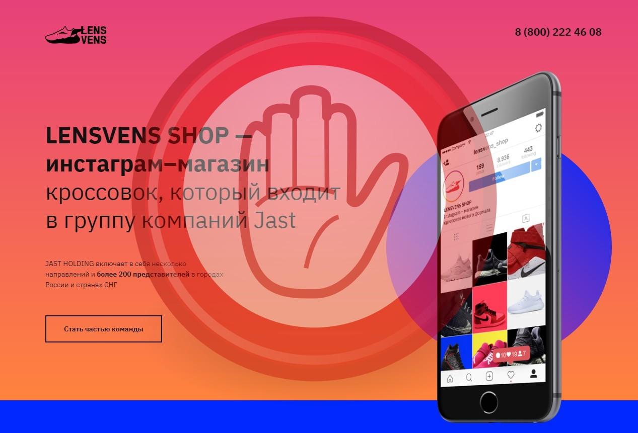 Франшиза LensVens Instagram Shop, lensvens.ru