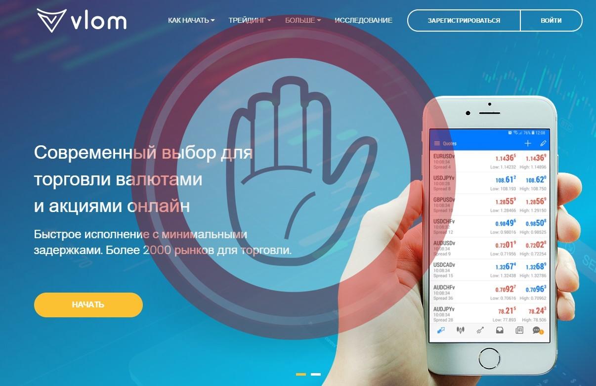 Брокер Vlom, ru.vlom.com