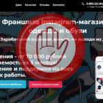 Франшиза IZIWay Shop — насколько целесообразно покупать бизнес от izi-way.ru
