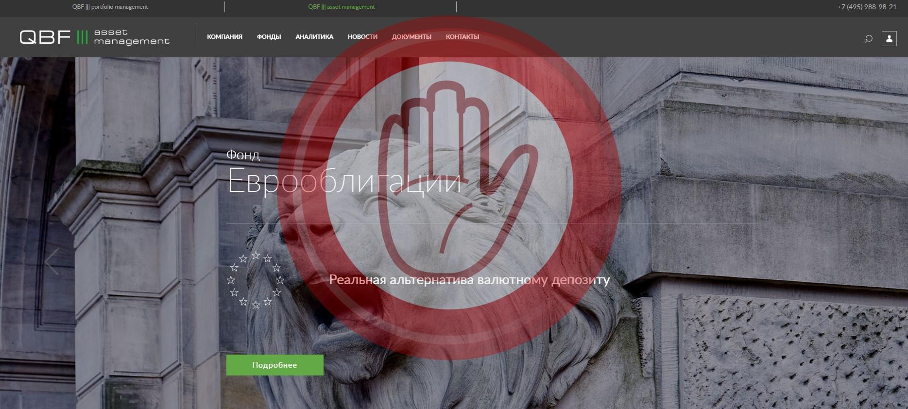 Qbf — обычный хайп для школьников от qbfam.ru