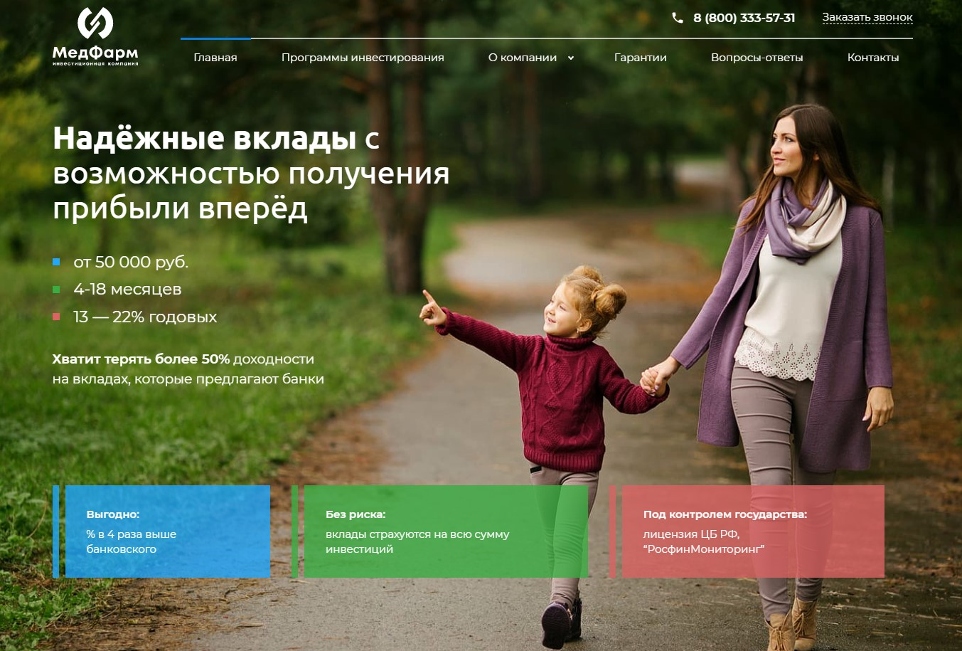 ПК Медфарм, pkmedfarm.ru