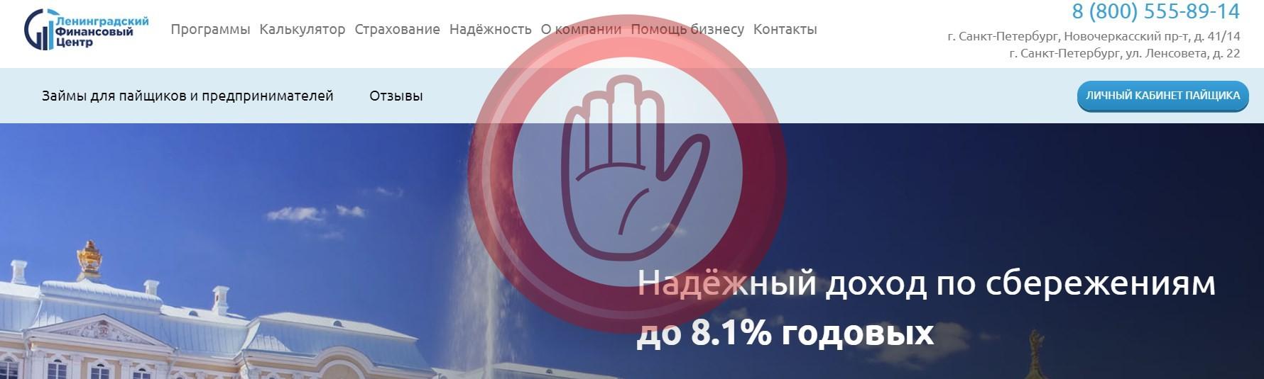 Ленинградский финансовый центр развод от lenfincentr.ru