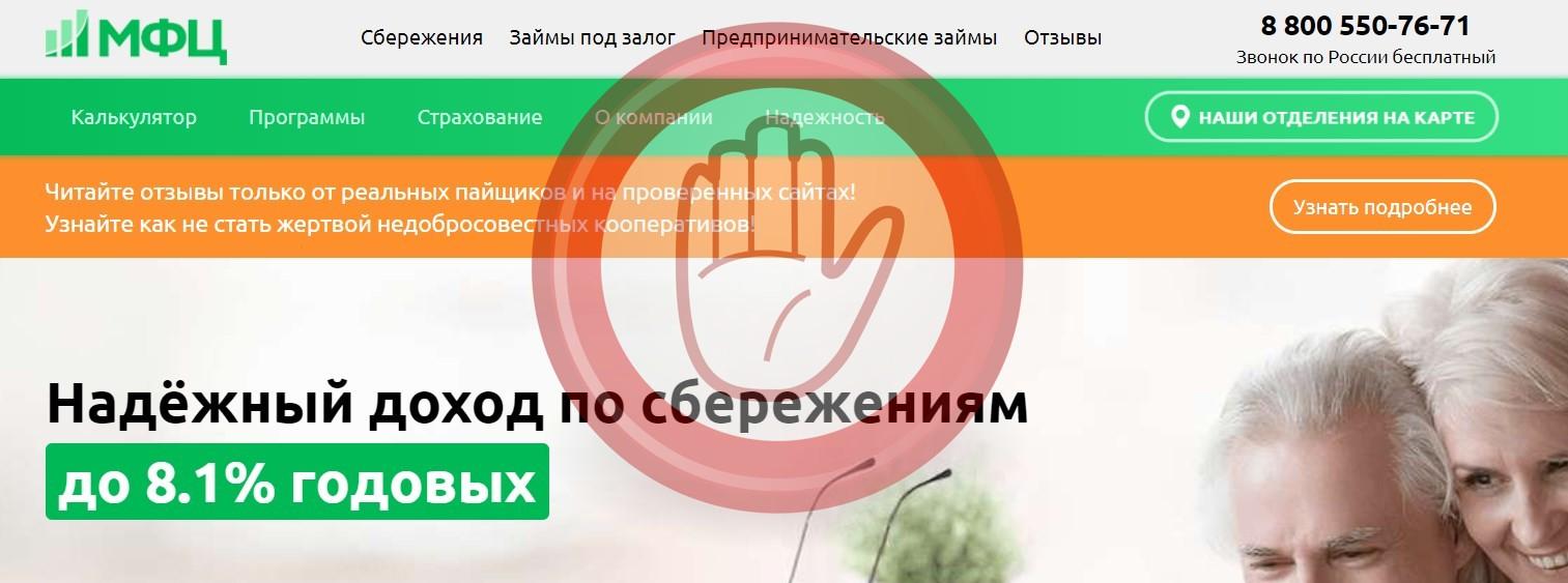 КПК Московский финансовый центр или развод от КПК МФЦ