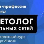 Ирина Изоточкина отзывы о курсе Таргетолог