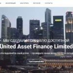 United Asset Finance Limited — надёжный ли брокер?