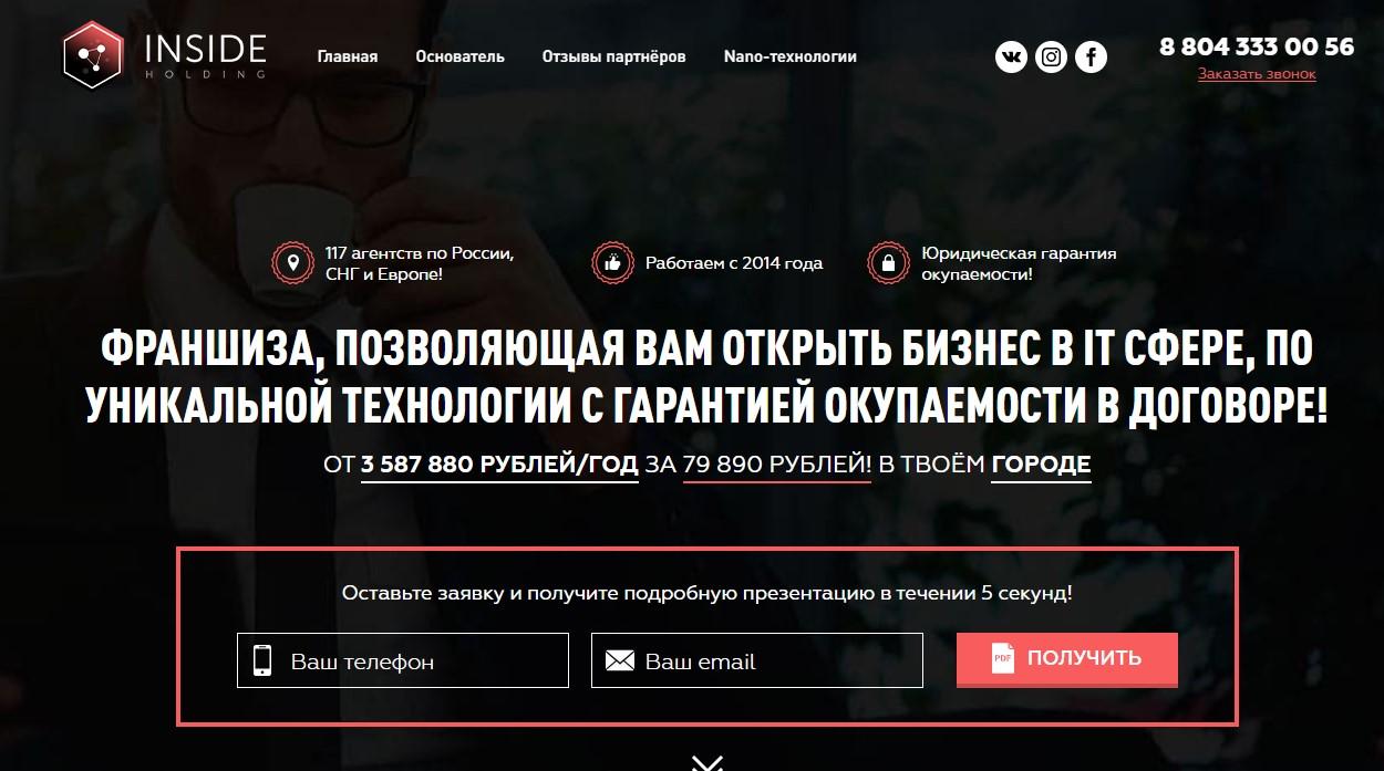 Франшиза Inside holding, insideholding.ru