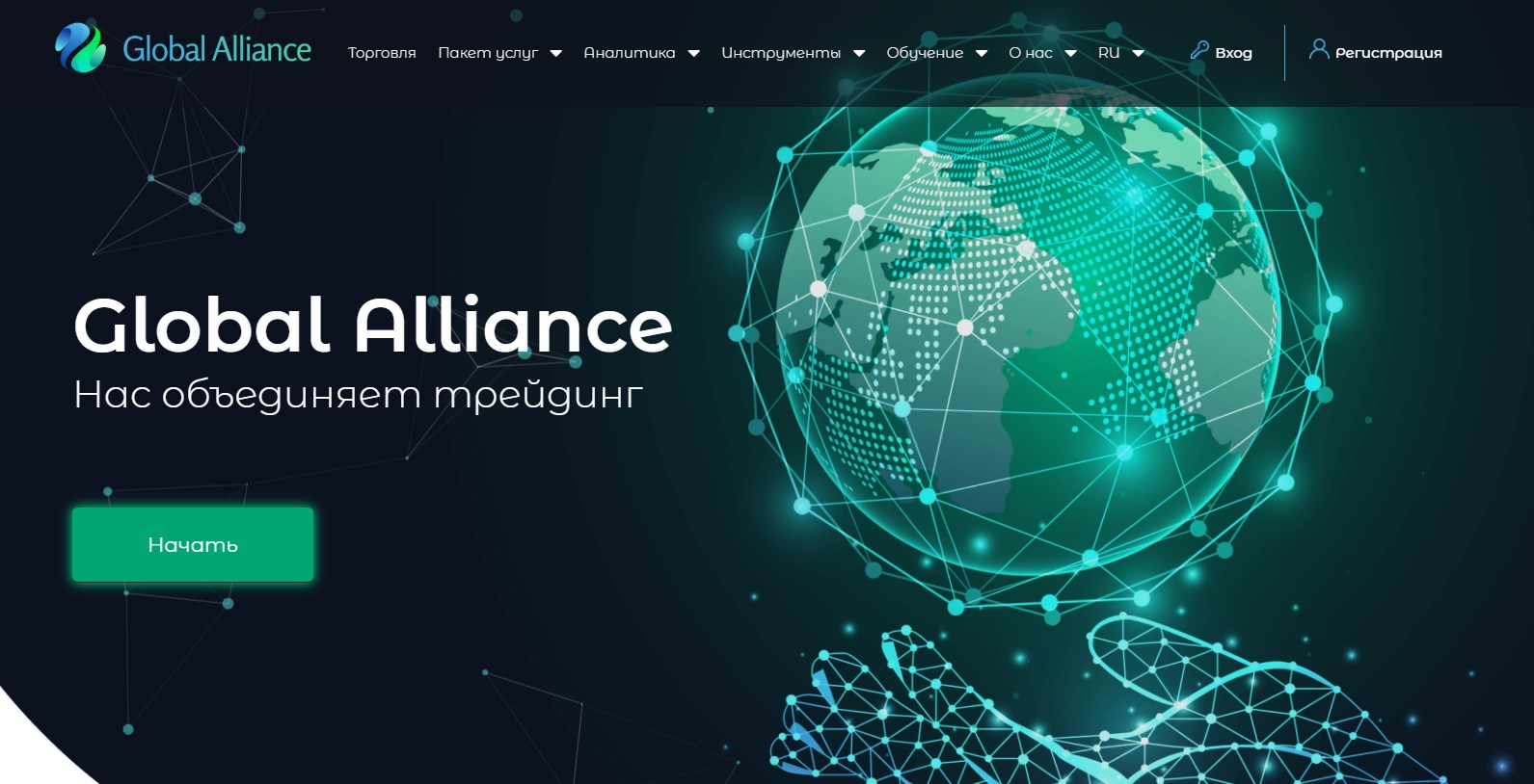 Global Alliance — отзывы о разводе от брокера, glballiance.com