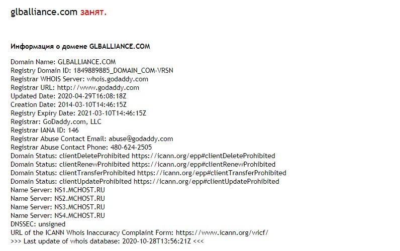 Global Alliance - отзывы о разводе от брокера, glballiance.com