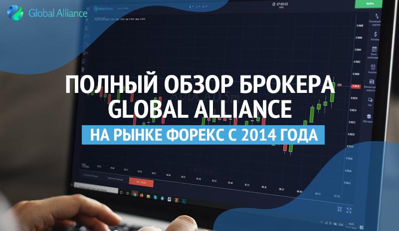 Полный обзор брокера Global Alliance: высокий рейтинг, выход на все рынки от glballiance.com