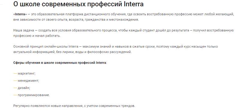 Interra школа интернет профессий