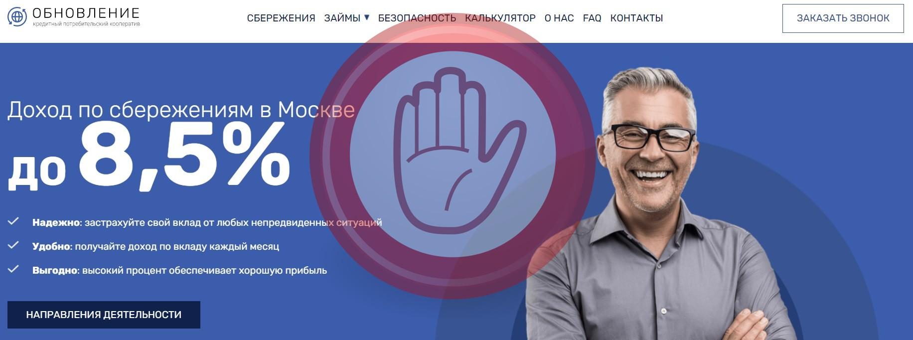 КПК Обновление, kpkobnovlenie.ru — развод от известного кооператива
