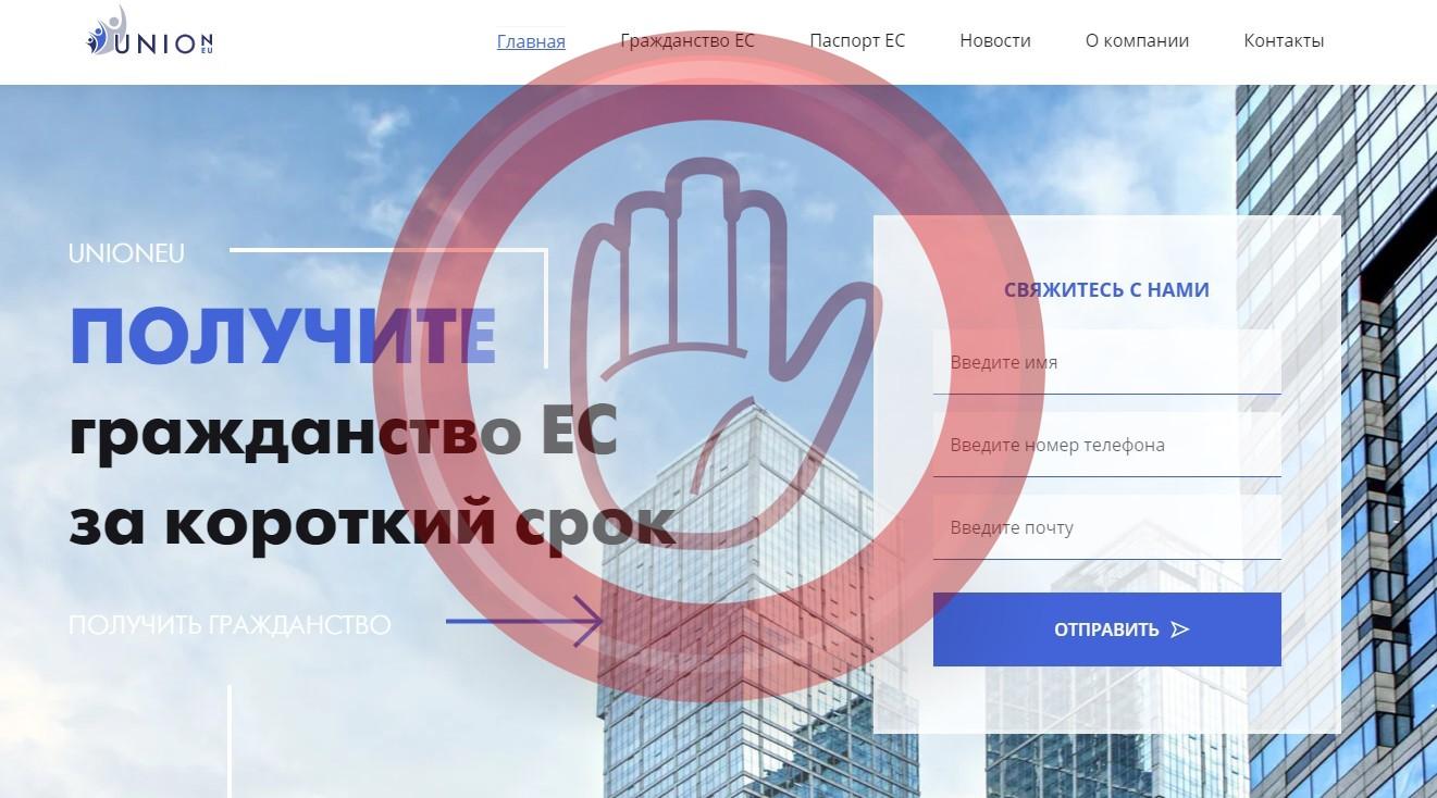 UnionEU.com — гражданство не светит?