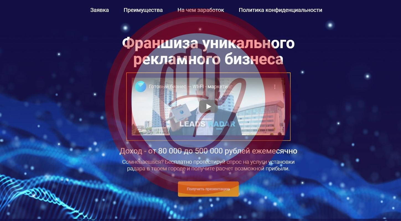 Франшиза LEADSRADAR Wi-Fi-маркетинга