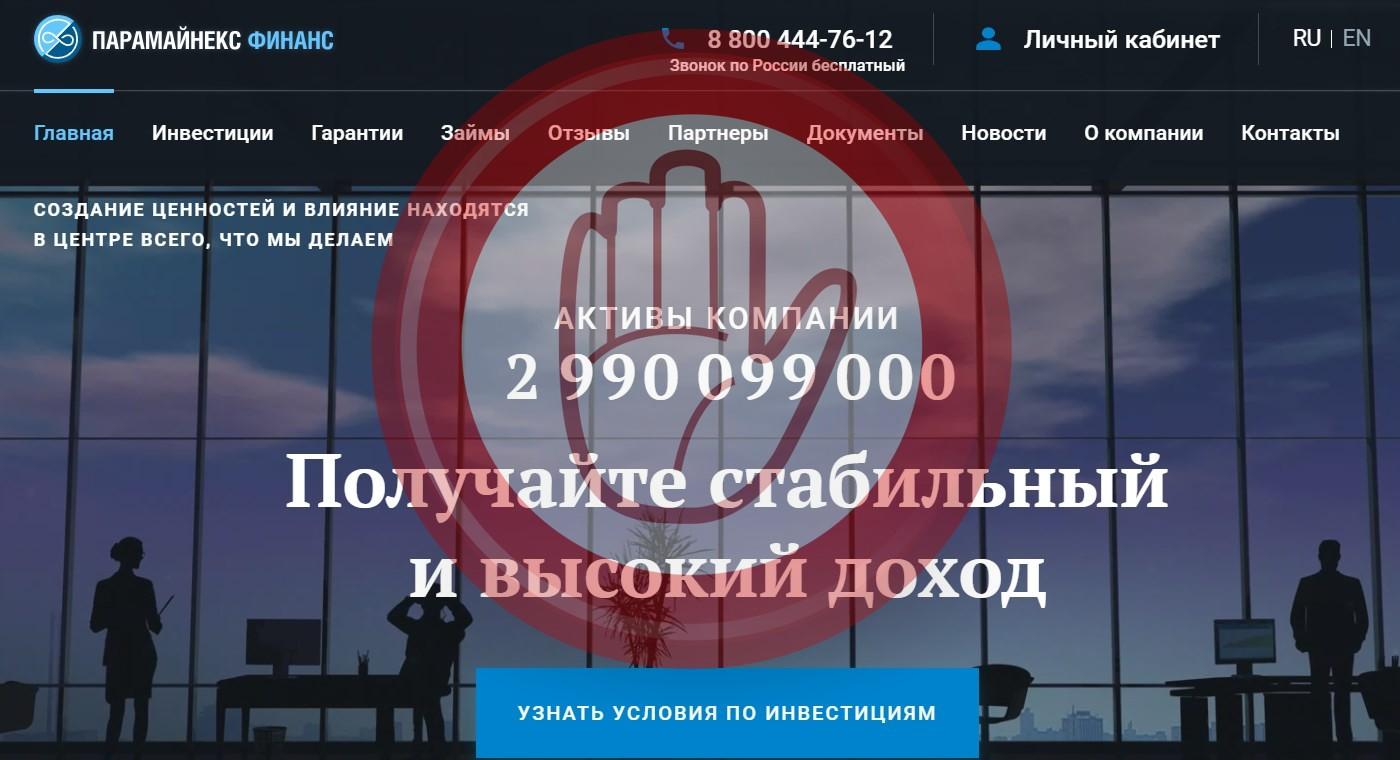 МПК Парамайнекс Финанс, парамайнекс-финанс.рф