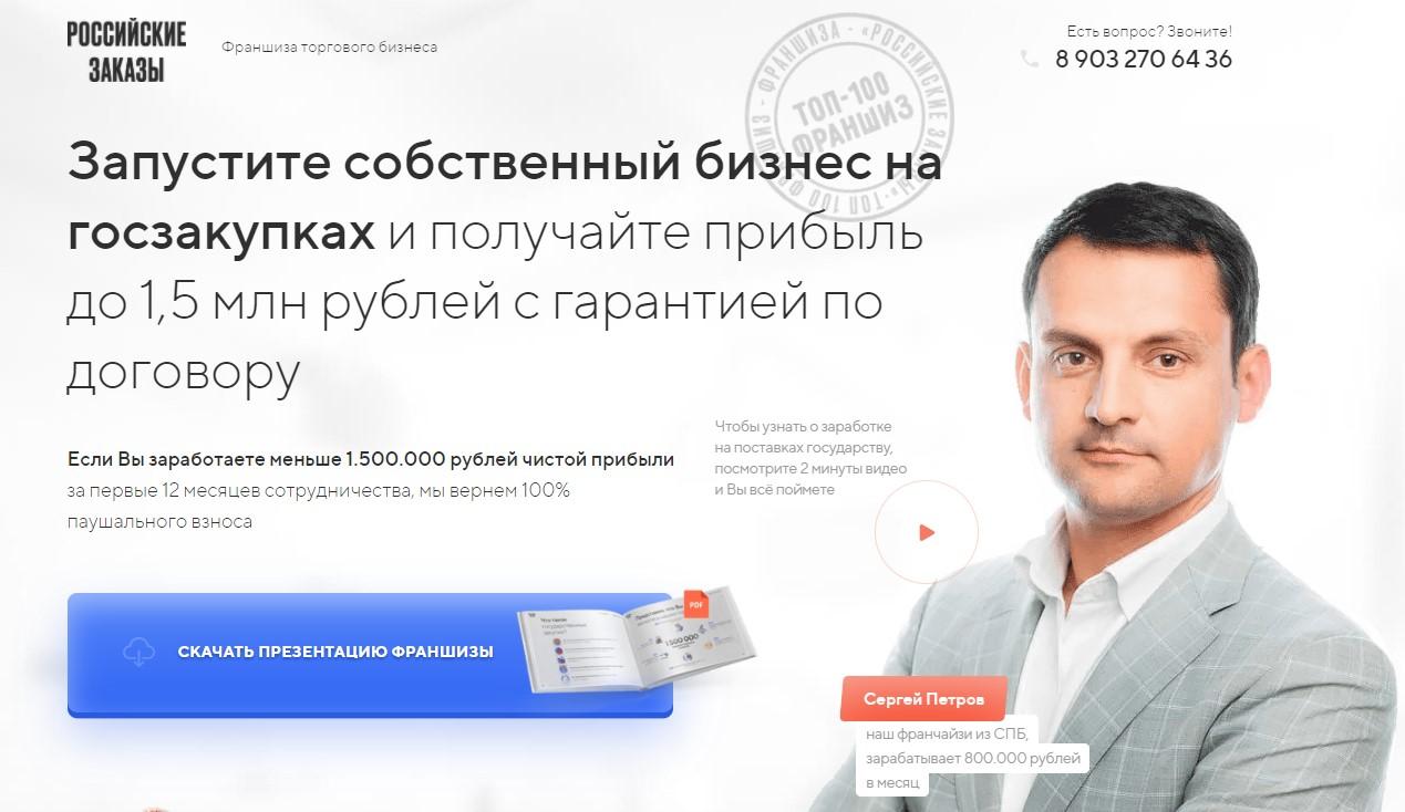 Франшиза Российские заказы, tender-goszakaz.ru