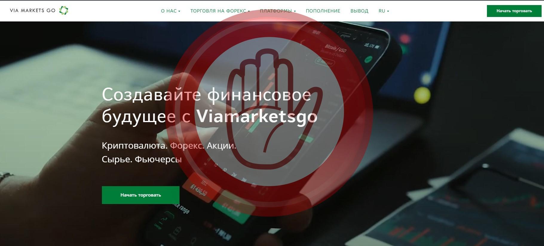 Viamarketsgo — мой кабинет был заблокирован на viamarketsgo.com